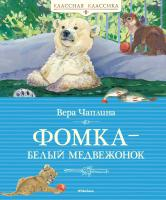 Чаплина Вера Фомка - белый медвежонок 978-5-389-06310-5