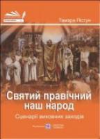 Пістун Т. Святий правічний наш народ. Сценарії виховних заходів 978-966-07-1731-2