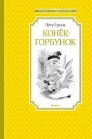 Ершов Пётр Конёк-горбунок 978-5-389-11361-9