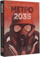 Глуховский Дмитрий Метро 2035 978-5-17-090538-6