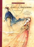 Шекспір Вільям Ромео і Джульєтта 978-617-569-030-7