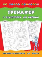 Столяренко А. Тренажер з підготовки до письма 978-966-284-181-7