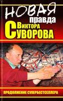 Новая правда Виктора Суворова. Продолжение супербестселлера 978-5-9955-0158-9