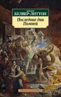 Булвер-Литтон Эдуард Последние дни Помпей 978-5-389-06373-0