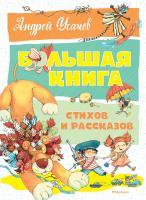 Усачёв Андрей Большая книга стихов и рассказов 978-5-389-13768-4