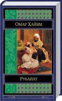 О. Хайям Рубайат 978-5-699-69342-9