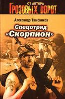 Александр Тамоников Спецотряд