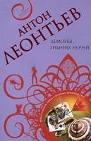 Антон Леонтьев Демоны зимних ночей 978-5-699-31023-4