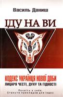 Даниш Василь ІДУ НА ВИ 978-966-441-3371-1