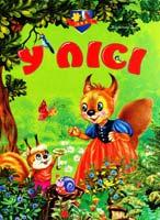 Укл. Л. В. Яковенко У лісі. БЖД. (картонка)