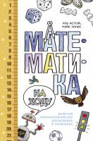 Истуэй Роб, Эскью Майк Математика на ходу. Более 100 математических игр для больших и маленьких 978-5-389-11170-7