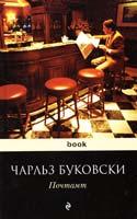 Буковски Чарльз Почтамт 978-5-699-54624-4