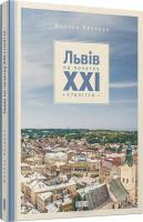 Назарук Микола Львів на початку ХХІ століття 978-617-679-108-9
