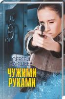 Бакшеев Сергей Чужими руками 978-617-12-4316-3
