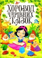 Автор-укладач О. В. Зав'язкін Хоровод чарівних казок 978-966-481-976-0
