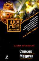 Елена Арсеньева Список Медичи 978-5-699-37323-9