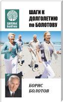 Болотов Борис Шаги к долголетию по Болотову 978-617-7588-13-8