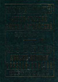 Составитель С. М. Крысенко Новейший англо-русский, русско-английский словарь 978-966-324-037-4