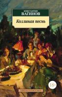 Вагинов Константин Козлиная песнь 978-5-389-10607-9