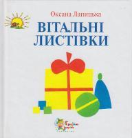 Лапицька O. Вітальні листівки 966-8761-69-3