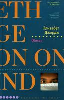 Элизабет Джордж Обман 978-5-94145-433-4