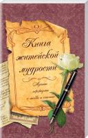 Каянович Книга житейской мудрости. Лучшие афоризмы о любви и счастье 978-617-12-0445-4