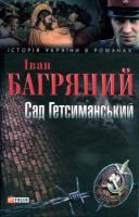 Багряний Іван Сад Гетсиманський 978-966-03-4048-0