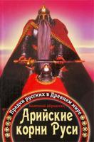 Анатолий Абрашкин Арийские корни Руси. Предки русских в Древнем мире 978-5-699-32690-7