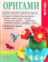авт.-сост. М. П.Згурская Оригами 978-96603-5146-2, 978-966-03-5301
