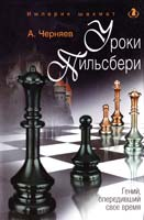 Черняев Александр Уроки Пильсбери. Гений, опередивший свое время 978-5-386-02752-0