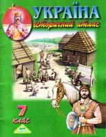 Україна. Історичний атлас. 7 клас