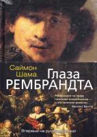Шама Саймон Глаза Рембрандта 978-5-389-10756-4