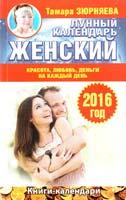 Зюрняева Тамара Женский лунный календарь на 2016 год. Красота, любовь, деньги на каждый день 978-5-17-091487-6