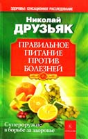 Друзьяк Николай Правильное питание против болезней. Супероружие в борьбе за здоровье 978-5-00035-001-6