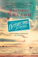 Хислоп Виктория Путешествие за счастьем. Почтовые открытки из Греции 978-5-389-13077-7