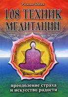 Роман Доля 108 техник медитаций. Преодоление страха и искусство радости 978-5-9787-0480-8
