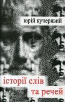 Кучерявий Юрій Історії слів та речей 978-966-441-291-6