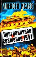 Исаев Алексей Приграничное сражение 1941 978-5-699-50840-2