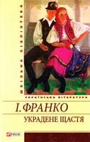 Франко Іван Украдене щастя 978-966-03-5455-5