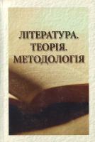 Яковенко С. Література. Теорія. Методологія 966-518-369-9