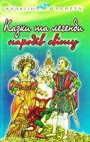 Казки та легенди народів світу 966-661-670-х