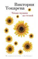 Токарева Виктория Тихая музыка за стеной 978-5-389-08813-9