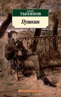 Тынянов Юрий Пушкин 978-5-389-15666-1