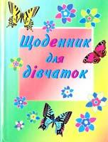 Щоденник для дівчаток 966-7657-69-8