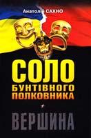 Сахно Анатолій Соло бунтівного полковника. Вершина 978-617-605-043-8