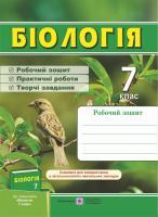 Жаркова І., Мечник Л. Біологія. Робочий зошит. 7 клас. (до підручника Довгаль І.) 978-966-07-3196-7