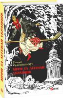 Винничук Юрій Міфи та легенди українців 978-966-03-7167-5