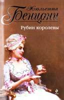 Бенцони Жюльетта Рубин королевы 978-5-699-45490-7