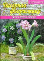 Светлана Сапегина Бисерная флористика. Цветы и деревья из бисера 978-5-93642-370-3