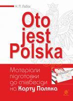 Лобас Наталія Павлівна Oto jest Polska. Матеріали підготовки до співбесіди на Карту Поляка 978-966-10-6142-1